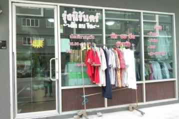 เซ้ง!! ร้านซักรีด @ใต้ดีคอนโด สุวรรณภูมิ-อ่อนนุช (ลาดกระบัง)