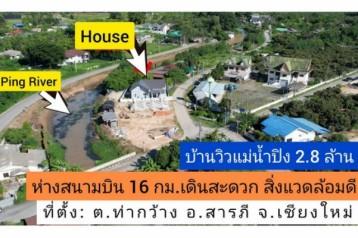 บ้านเชียงใหม่ ติดแม่น้ำปิง สร้างใหม่
