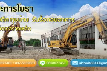 รับซื้อโกดังโรงงาน โครงสร้างโรงงาน โกดังเหล็ก อาคารโรงงาน พร้อมรับทุบตึก รื้อถอนฟรี 0808077461