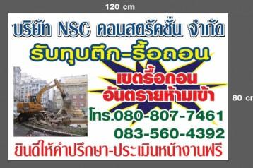 รับทุบตึก รื้อถอนอาคาร รับทุบบ้าน รับรื้อถอน 0808077461 รับซื้อพร้อมรื้อถอน