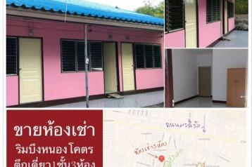 ขาย ห้องเช่า ริมบึงหนองโคตร ตึกเดี่ยว 1ชั้น 3ห้อง เมือง ขอนแก่น
