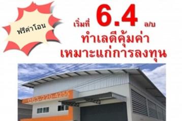 ที่ดิน 1ไร่พร้อมโรงงาน ทำเลดี เริ่ม 6.4 ล/บ รอให้คุณจับจอง