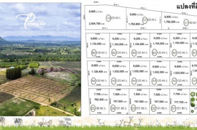 ขาย ที่ดิน พรีมา วิลล่า บ้านสไตล์โมเดิร์นฟาร์มเฮ้าส์ที่แสนอบอุ่น ละมุนตา พรีม่าวิลล่า ทาวน์ แอนด์ คันทรี่ลิฟวิ่ง @สวนผึ้ง 100 ตร.วา