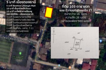 **ขายด่วน** ที่ดินเปล่า 103 ตารางวา หลังเมืองทองธานี