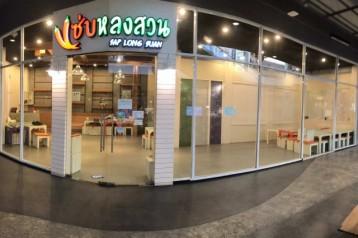 เซ้งร้าน!! พื้นที่ว่าง 120 ตารางเมตร @ห้างเดอะแจ๊ส สาขาลาดพร้าววังหิน