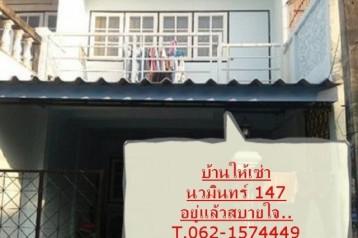 บ้านให้เช่า ซอยนวมินทร์ 147 ราคาประหยัด เดินทางสะดวกเข้า ออกได้ หลายซอย T.062-1574449