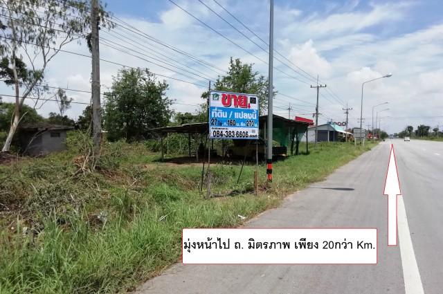 ขายด่วน ที่ดิน#賣土地 พื้นที่ 26 - 3 - 65 ไร่ ( ลานเทปูน ) ต. บึงอ้อ อ. ขามทะเลสอ นครราชสีมา呵叻