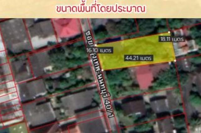ขายด่วน!! ที่ดินพร้อมสิ่งปลูกสร้าง ทำเลทอง ซอยกรุงเทพ-นนทบุรี 40-1 เข้าซอยเพียง 190 เมตร เท่านั้น