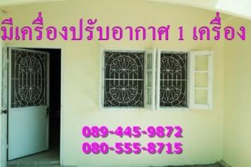 ให้เช่า บ้าน ทาวน์เฮ้าส์ สุขสันต์ 6 บางแค ติด ถ.กาญจนาภิเษก ใกล้ ถ.กัลปพฤกษ์ ใกล้ MRT หลักสอง มีเครื่องปรับอากาศ โทร. 089-445-9872, 080-555-8715 (อัพเดท 23/3/63)
