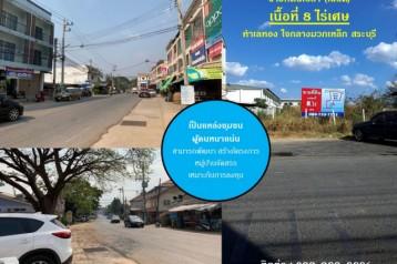 (ขายที่ดิน) ทำเลทอง 8 ไร่เศษ ใจกลางมวกเหล็ก สระบุรี   หน้ากว้างติดถนนใหญ่ 3 ฝั่ง ย่านชุมชน สาธารณูปโภคครบ