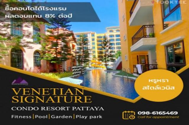 ขาย คอนโด มือหนึ่ง Venetian Signature Condo Resort Pattaya 31.99 ตรม. 31.99 ตร.ม. 1ห้องนอน1ห้องน้ำ1ห้องนั่งเล่น ผลตอบแทนค่าเช่า 8เปอร์เซ็นต์ ต่อปี
